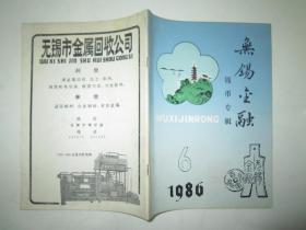 无锡金融钱币专辑1986.6