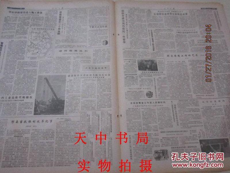 1987年9月13日图片1