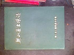 梁山县土壤志