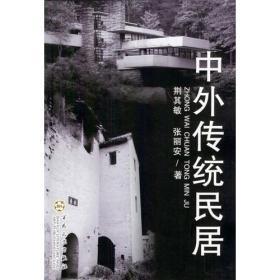 中外传统民居 荆其敏 张丽安 百花文艺出版社 9787530637807