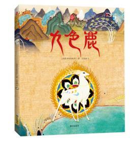 中国经典动画大全集:九色鹿