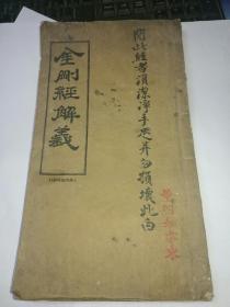民國16開大開本(金剛經解義)世界佛教居士林出版。