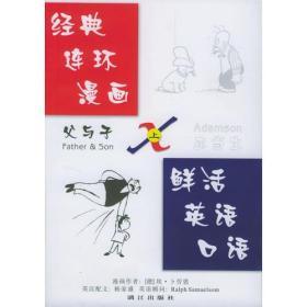 经典连环漫画:鲜活英语口语  父与子(上下)(全二册)