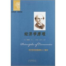 西方经典阅读系列:经济学原理