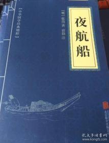中华国学经典精粹·诗词文论必读本:夜航船 [明]张岱著