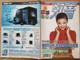 知音2002年11期上、封面:演员-张淑莲