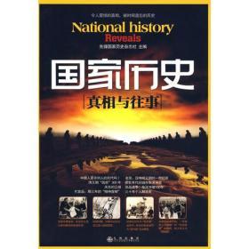 国家历史-真相与往事