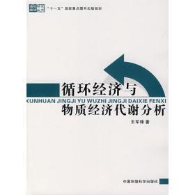 循环经济与物质经济代谢分析