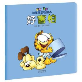 K (正版图书)加菲猫启智绘本:好害怕(彩绘版)