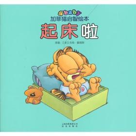 K (正版图书)加菲猫启智绘本:起床啦(彩绘版)