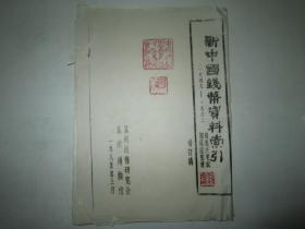 1985年16开蜡刻油印本:新中国钱币资料索引(1949-1982)翁惠成笔记邹志谅整理增订稿,由原来449条增订为802条目