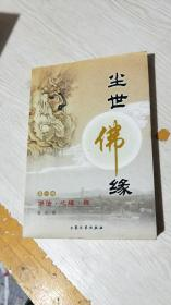 尘世佛缘.第一册.佛法.心缘.禅