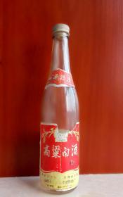 虒亭地方历史名酒------《赤北桥白酒》--非卖品---虒人荣誉珍藏