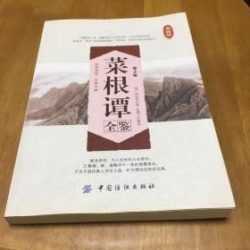 菜根谭全鉴(第2版)(典藏版)