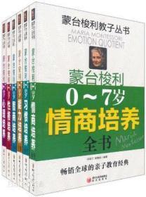 蒙台梭利教子丛书0-7岁 情商培养 能力培养 性格培养智商培养 心理培养 习惯培养全六册全书