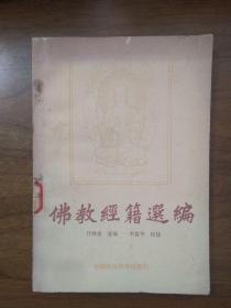佛教经籍选编 (1985年一版一印) 馆藏 品好干净