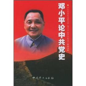 邓小平论中共党史