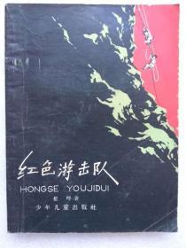 """再版""""文革""""前十七年本--红色游击队(小说)--崔坪著 丁斌增插图。少年儿童出版社。1957年1版。1980年。2版1印"""