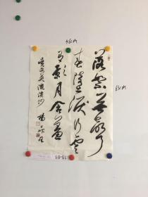 甘肃书法家杨升王书法作品一幅46*63CM