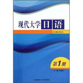 现代大学日语 第1册 宿久高总 9787563226399 大连海事大学出版社