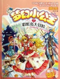 彩虹岛大冒险-梦幻小公主-第2季-5-赠送小公主精美礼品