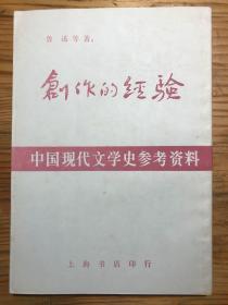 创作的经验 上海书店影印本 一版一印无写划近完美品 中国现代文学史参考资料