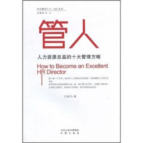 管人:人力资源总监的十大管理方略