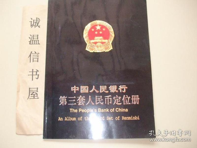 中国人民银行第三套人民币【15张,保真】