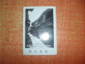 明信片 丽江古城 5张