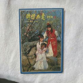 诗情画意明信片(红楼梦之二,金陵十二钗)十二张全作者 : 河北省邮票公司出版社 : 长城出版社