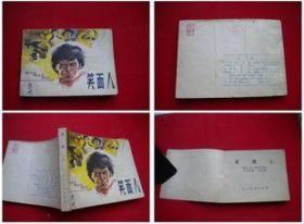 《笑面人》,人美1985.5一版一印14万册,3661号。外国连环画