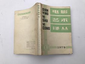 电影艺术译丛1979 1