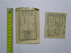 民国中华邮政挂号邮件凭单及汇票收据各一份(两张邮戳有梧州字样)