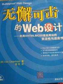 无懈可击的Web设计