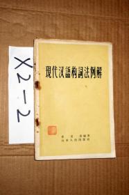 现代汉语构词法例解...崔复爰编著.1957年一版一印