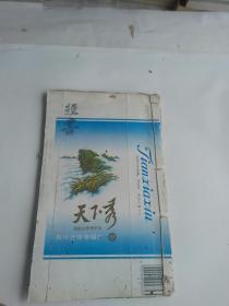光绪三十二年毛笔钞本(珍贵的道教、佛教类咒语、法术类钞本)