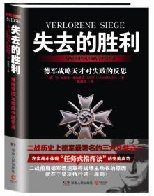 失去的胜利:曼施泰因元帅战争回忆录
