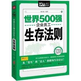世界500强企业员工生存法则无
