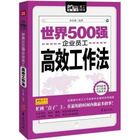 (社版)MBOOK随身读 ——世界500强企业员工高效工作法