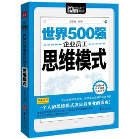 (社版)MBOOK随身读 ——世界500强企业员工思维模式