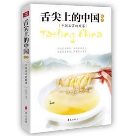 舌尖上的中国味道:中国名菜的故事