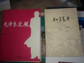 毛泽东文风