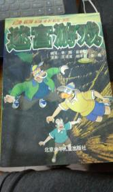漫画奥林匹克迷宫游戏1