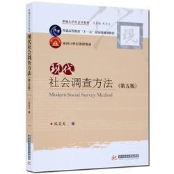 正版 现代社会调查方法 第5版风笑天著9787560996479华中科技大学出版