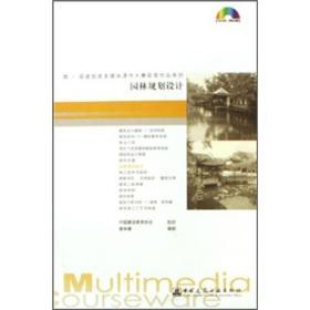 园林规划设计 电子资源 唐来春编制 北京广厦京港图文有限公司制作 yuan lin