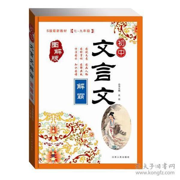 初中文言文解霸:图解版(S版最新教材 七~九年级)