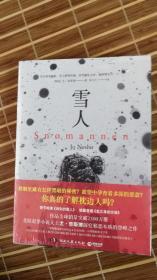 推理小说    雪人     全1册