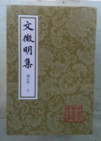 文征明集•增订本(全三册)平~中国古典文学丛书