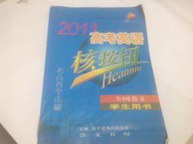 2011高考英语核按钮(考点各个击破)全国卷2(学生用书)