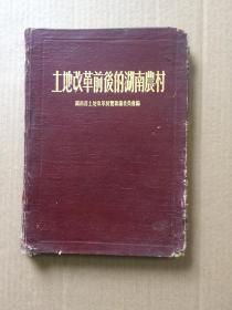 土地改革前后的湖南农村(53年初版)